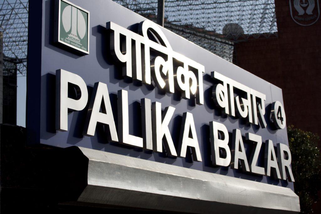 Famous marketplaces of Delhi 6